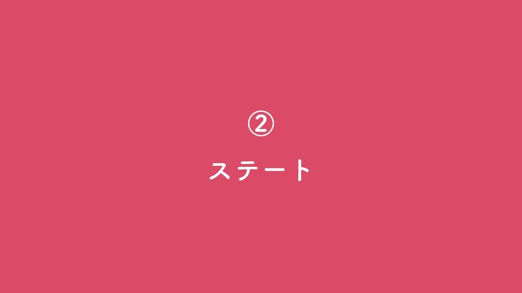 ② ステート