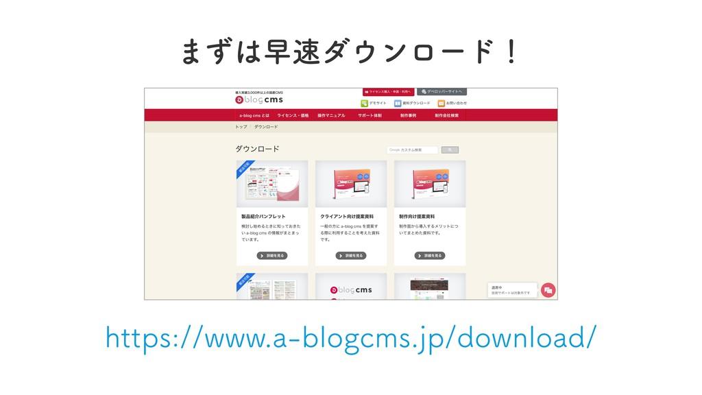 https://www.a-blogcms.jp/download/ まずは早速ダウンロード!