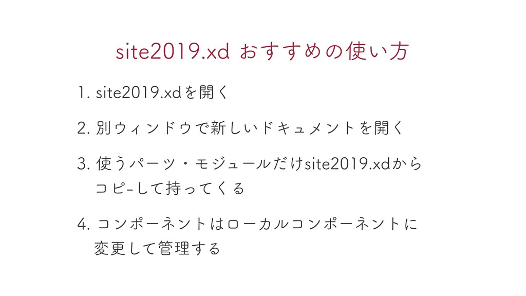 1. site2019.xdを開く site2019.xd おすすめの使い⽅ 2. 別ウィンド...