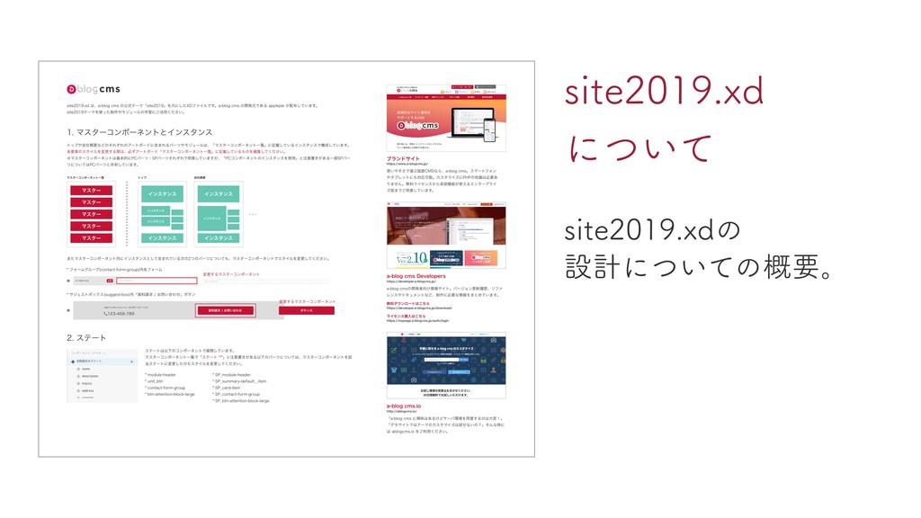 site2019.xd について site2019.xdの 設計についての概要。