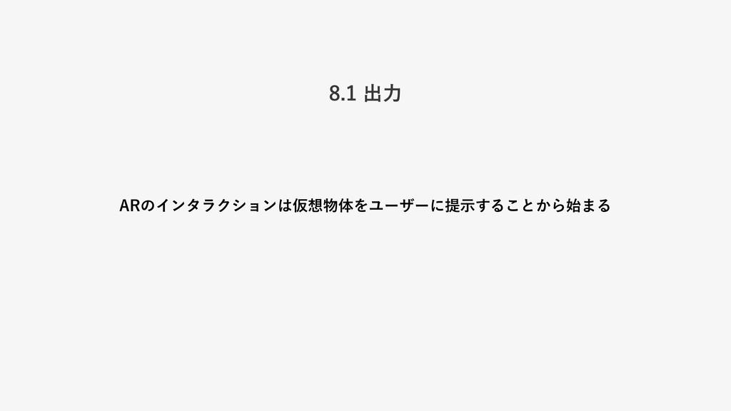"""ग़ྗ """"3ͷΠϯλϥΫγϣϯԾମΛϢʔβʔʹఏࣔ͢Δ͜ͱ͔Β·Δ"""