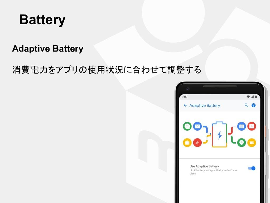 Battery Adaptive Battery 消費電力をアプリの使用状況に合わせて調整する
