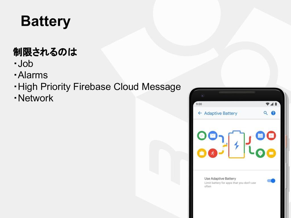 Battery 制限されるのは ・Job ・Alarms ・High Priority Fir...