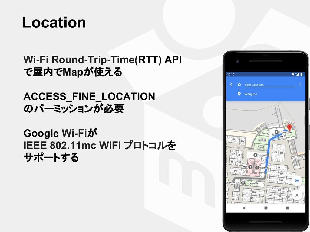 Location Wi-Fi Round-Trip-Time(RTT) API で屋内でMap...