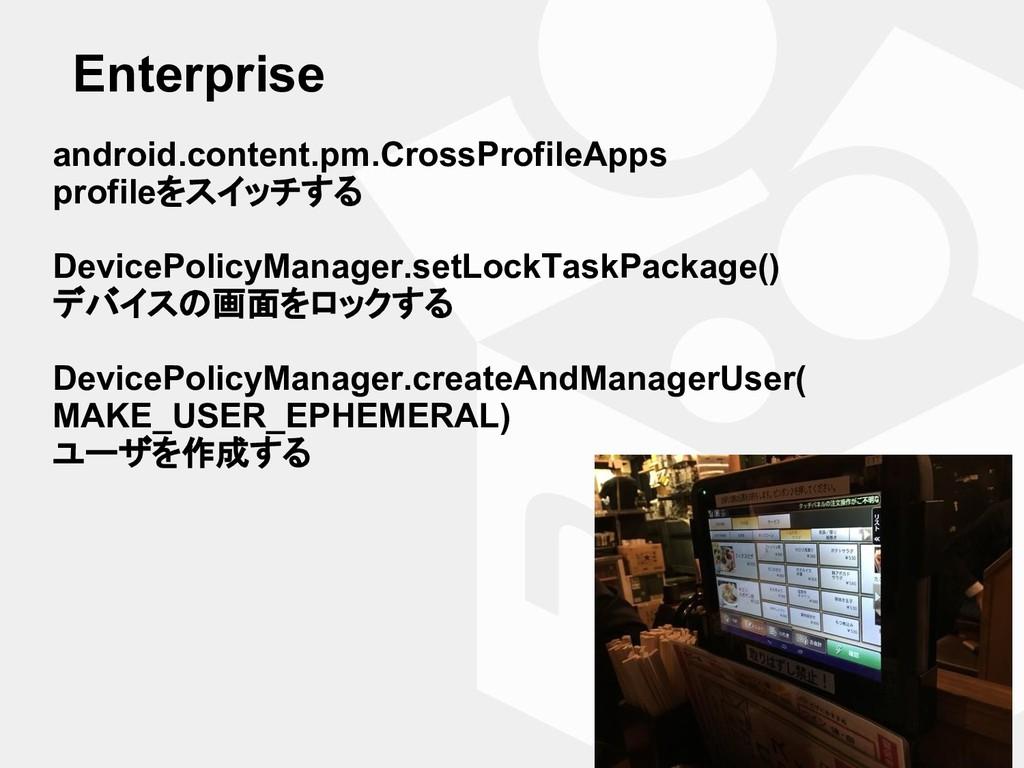 android.content.pm.CrossProfileApps profileをスイッ...