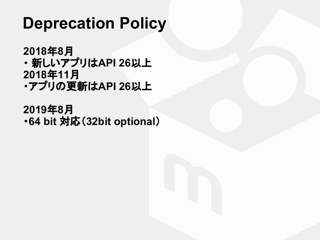 2018年8月 ・ 新しいアプリはAPI 26以上 2018年11月 ・アプリの更新はAPI ...