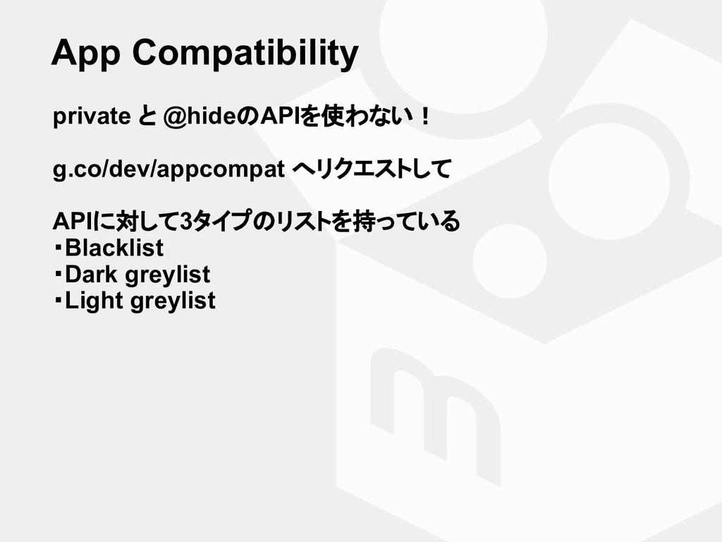 App Compatibility private と @hideのAPIを使わない! g.c...