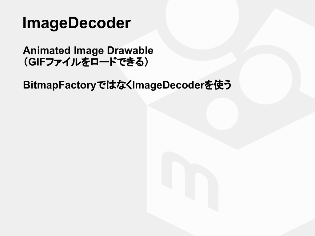ImageDecoder Animated Image Drawable (GIFファイルをロ...