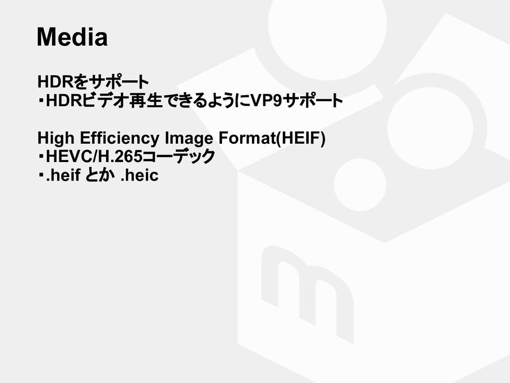 Media HDRをサポート ・HDRビデオ再生できるようにVP9サポート High Effi...