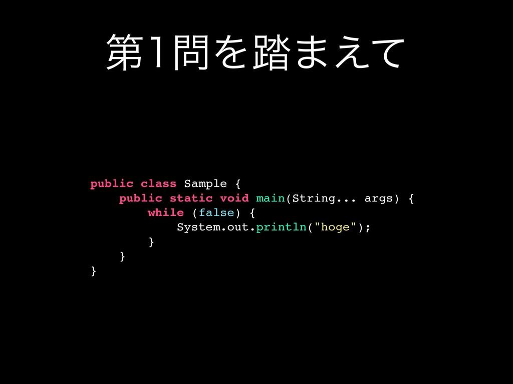 ୈΛ౿·͑ͯ public class Sample { public static vo...