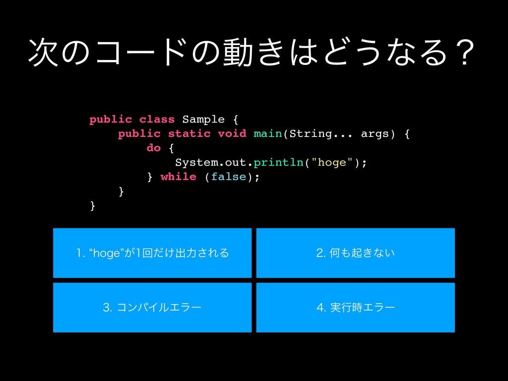ͷίʔυͷಈ͖Ͳ͏ͳΔʁ public class Sample { public sta...