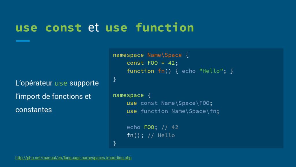 L'opérateur use supporte l'import de fonctions ...