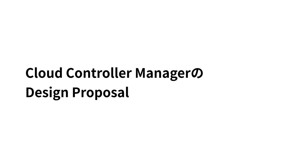 Cloud Controller Managerの