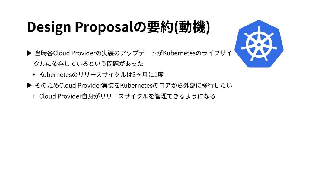 Design Proposalの要約(動機) ▶ 当時各Cloud Providerの実装のア...