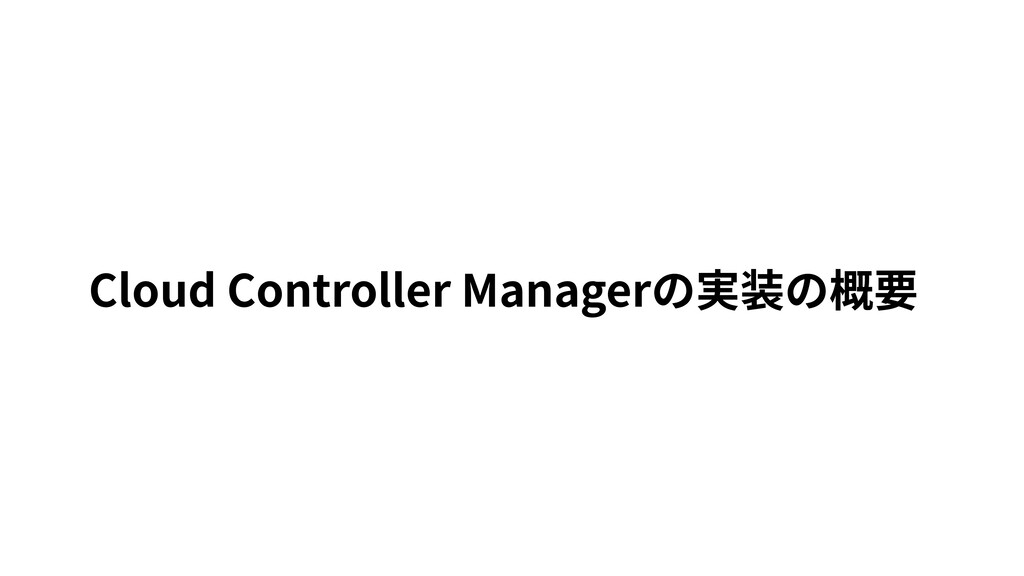 Cloud Controller Managerの実装の概要