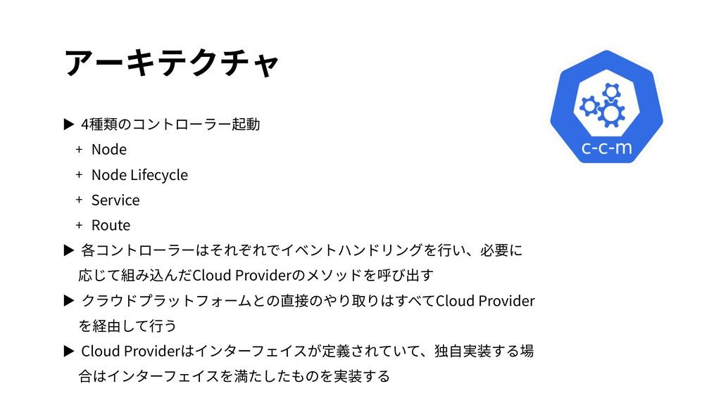 アーキテクチャ ▶ 4種類のコントローラー起動 + Node + Node Lifecycle...