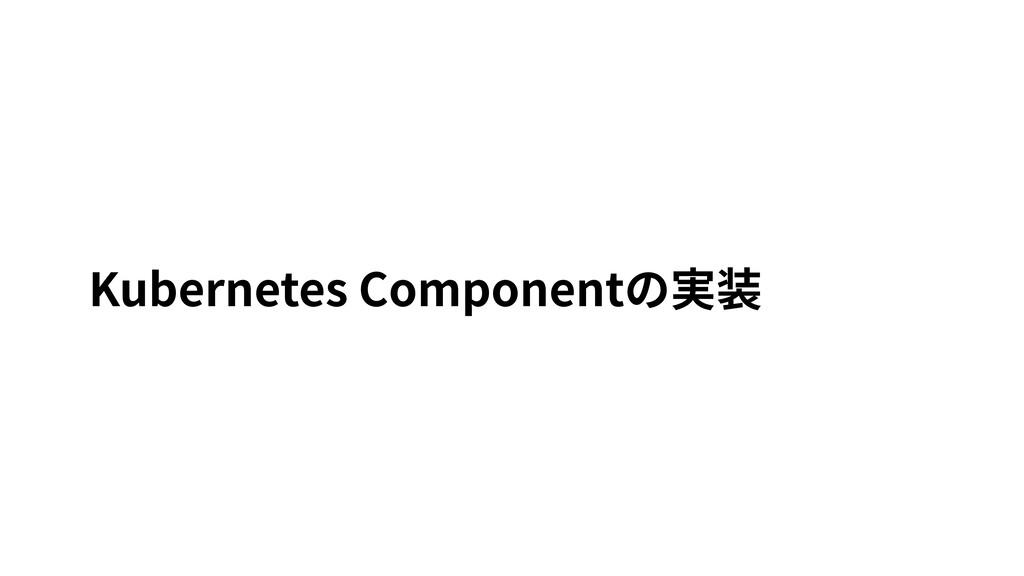 Kubernetes Componentの実装