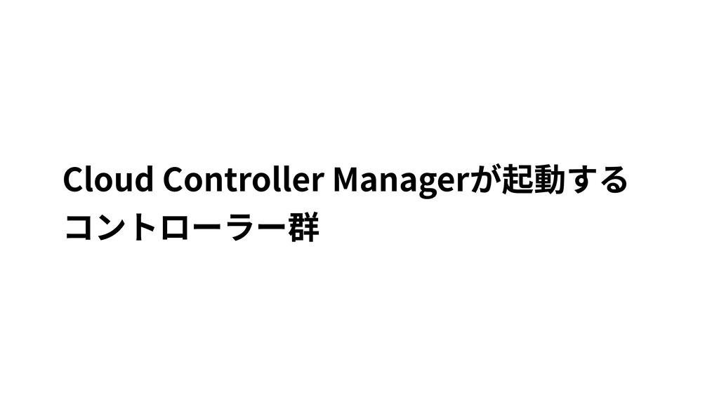 Cloud Controller Managerが起動する コントローラー群