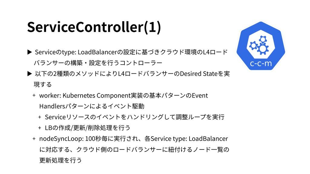 ServiceController(1) ▶ Serviceのtype: LoadBalanc...