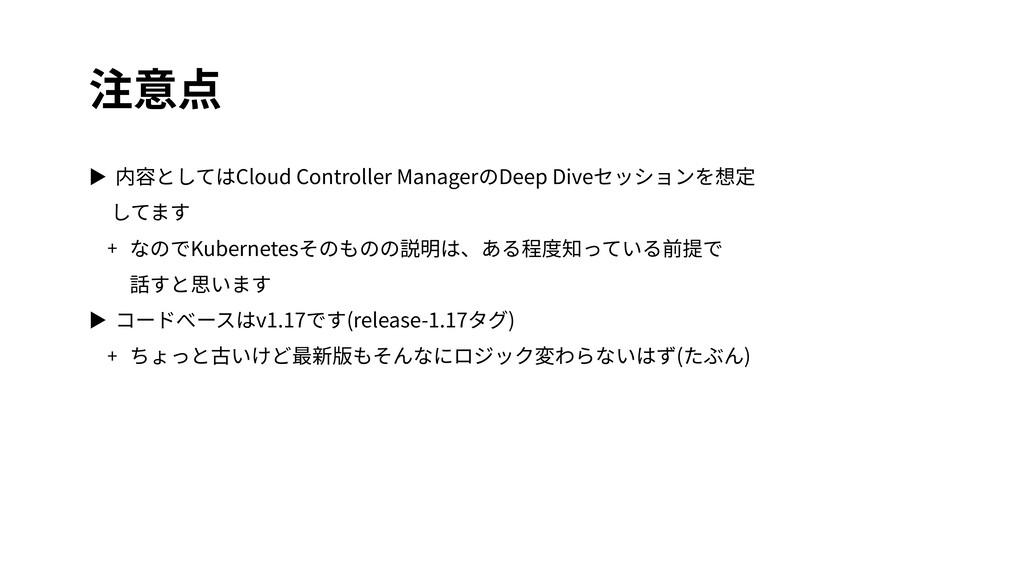 注意点 ▶ 内容としてはCloud Controller ManagerのDeep Diveセ...