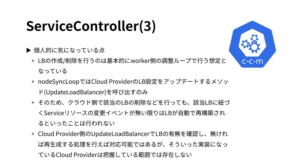ServiceController(3) ▶ 個⼈的に気になっている点 + LBの作成/削除を...