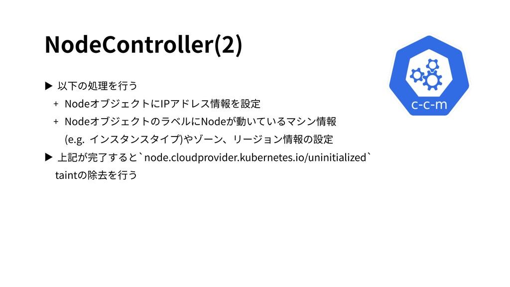 NodeController(2) ▶ 以下の処理を⾏う + NodeオブジェクトにIPアドレ...