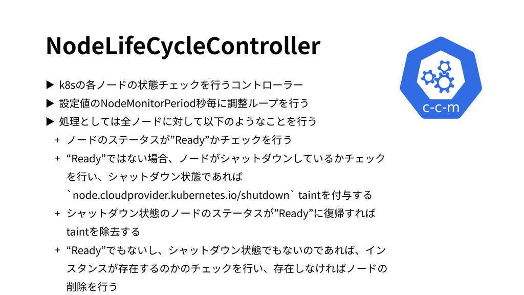 NodeLifeCycleController ▶ k8sの各ノードの状態チェックを⾏うコント...