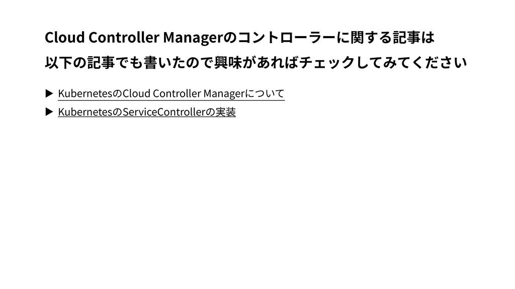▶ KubernetesのCloud Controller Managerについて ▶ Kub...