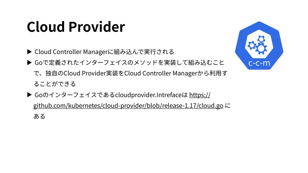 Cloud Provider ▶ Cloud Controller Managerに組み込んで...