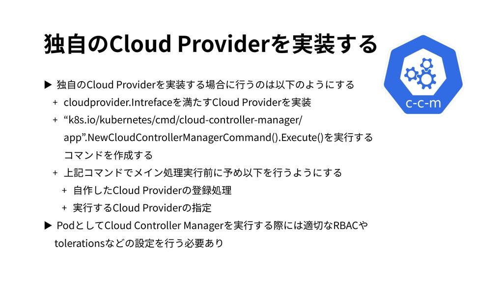 独⾃のCloud Providerを実装する ▶ 独⾃のCloud Providerを実装する...