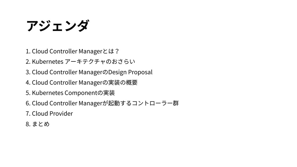 アジェンダ 1. Cloud Controller Managerとは? 2. Kuberne...