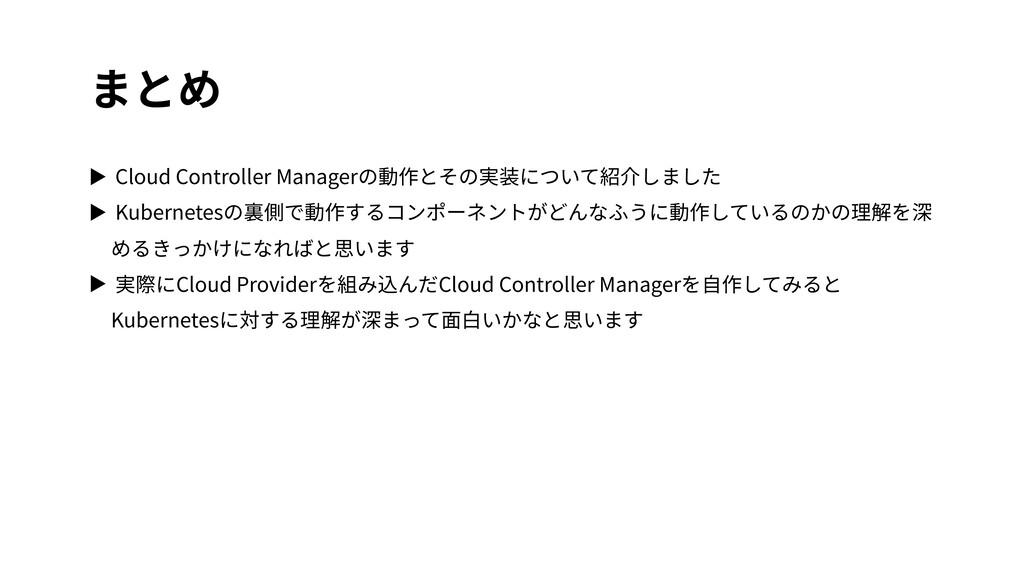 まとめ ▶ Cloud Controller Managerの動作とその実装について紹介しまし...