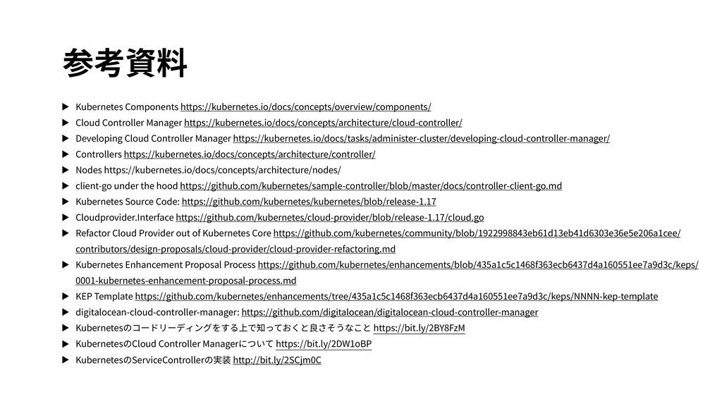 参考資料 ▶ Kubernetes Components https://kubernetes...
