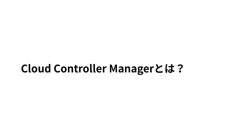 Cloud Controller Managerとは?