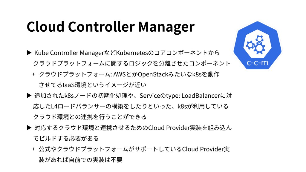 Cloud Controller Manager ▶ Kube Controller Mana...