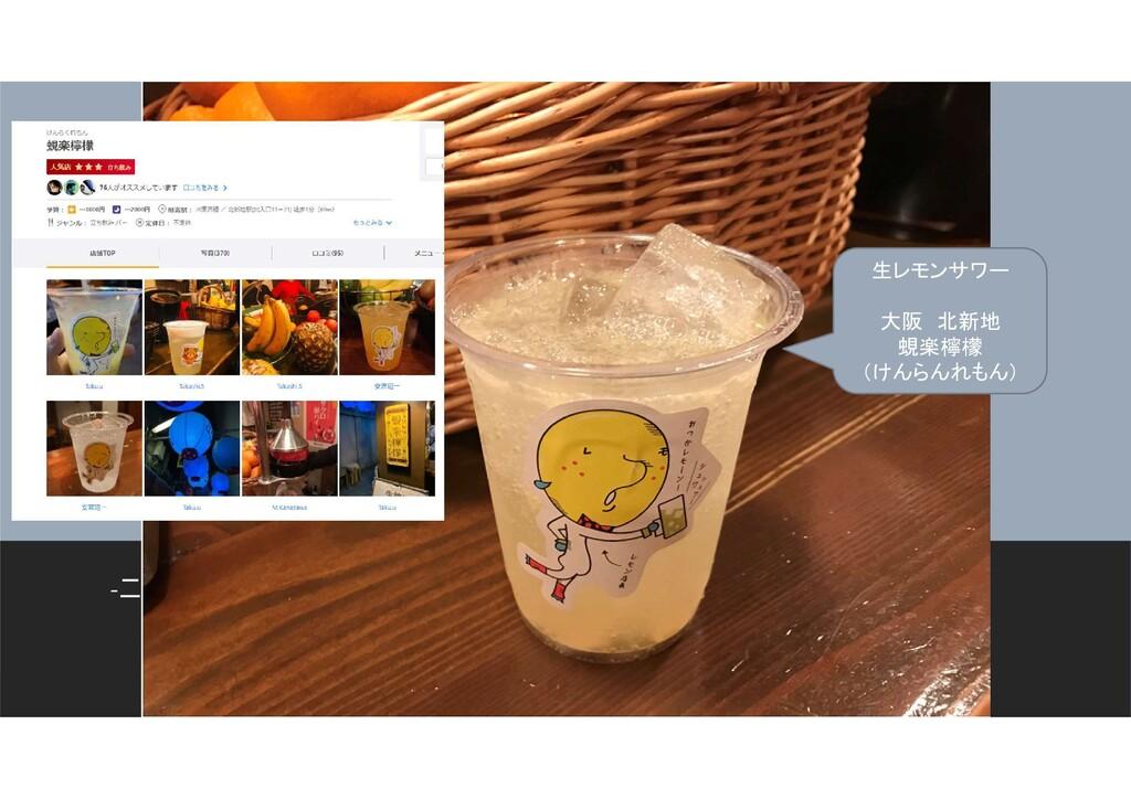-ニール アームストロング 生レモンサワー 大阪 北新地 蜆楽檸檬 (けんらんれもん)