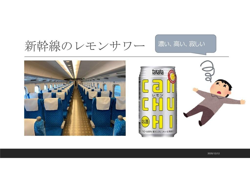 新幹線のレモンサワー 2020/12/12 濃い、高い、寂しい