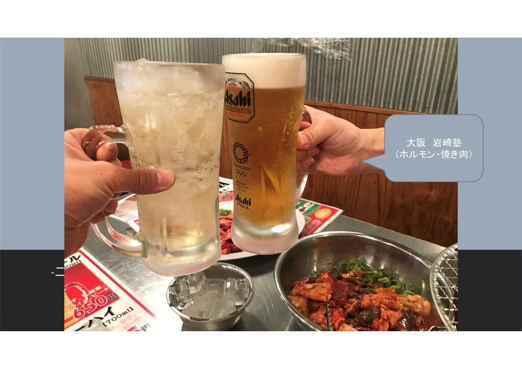 -ニール アームストロング 大阪 岩崎塾 (ホルモン・焼き肉)