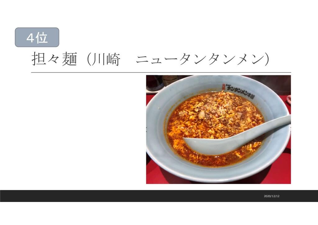 担々麺(川崎 ニュータンタンメン) 2020/12/12 4位