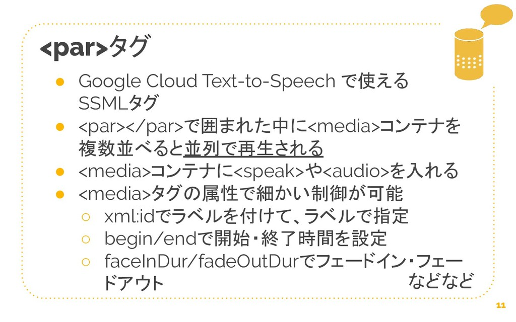 <par>タグ 11 ● Google Cloud Text-to-Speech で使える S...