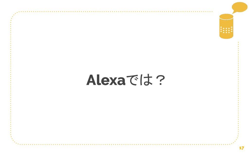 17 Alexaでは?