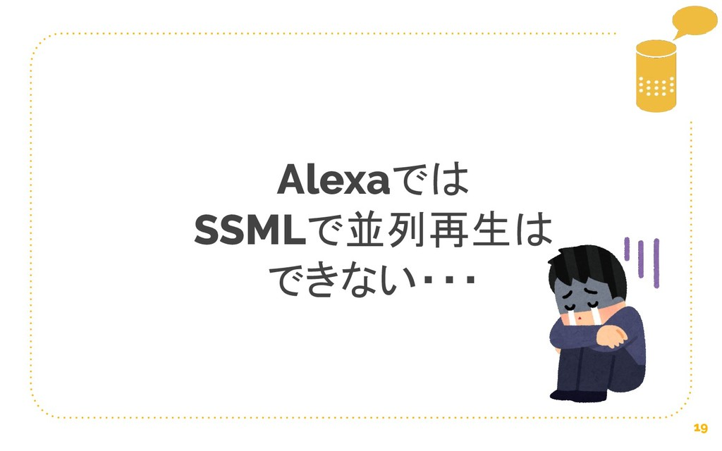 19 Alexaでは SSMLで並列再生は できない・・・