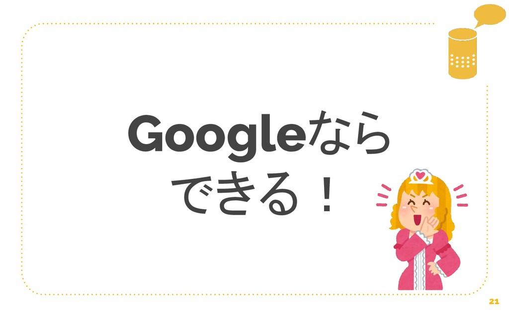 21 Googleなら できる!