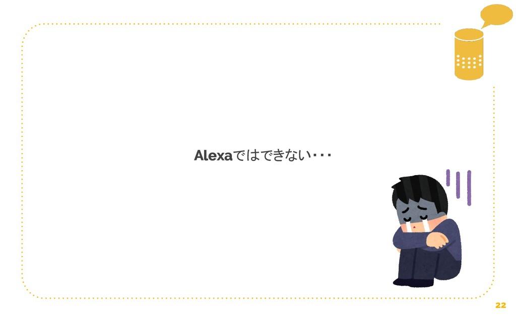 22 Alexaではできない・・・