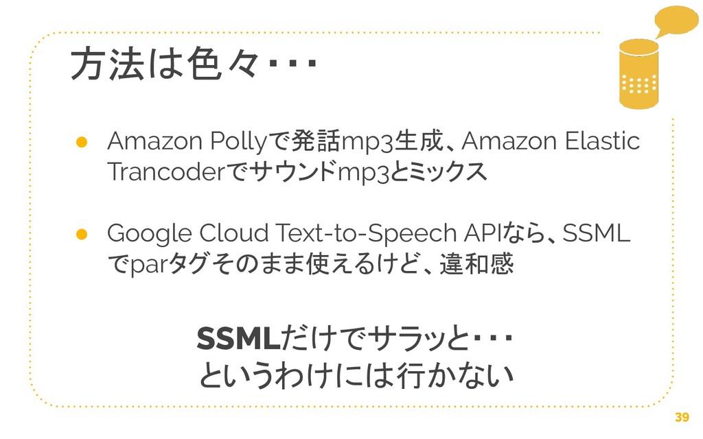 39 方法は色々・・・ ● Amazon Pollyで発話mp3生成、Amazon Elast...