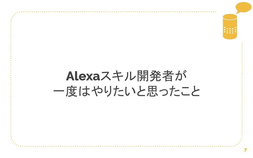 Alexaスキル開発者が 一度はやりたいと思ったこと 7
