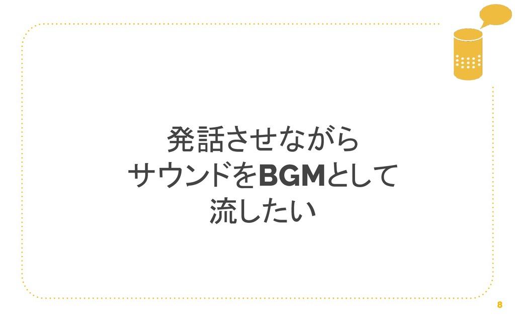 8 発話させながら サウンドをBGMとして 流したい