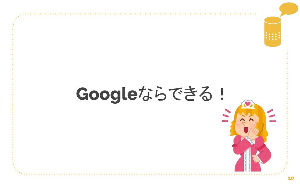 10 Googleならできる!