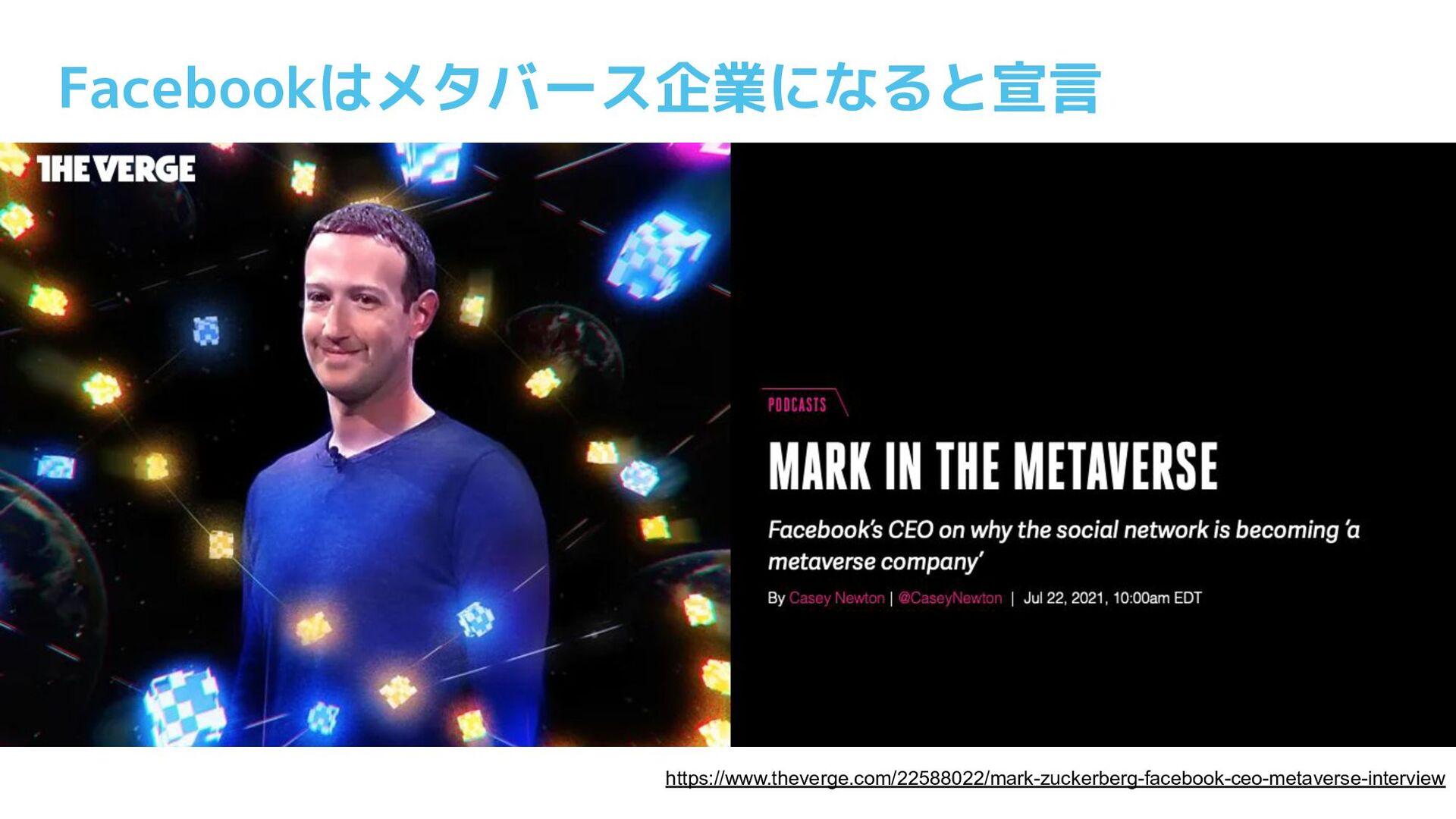 参照:WWD Japan, ファミ通.com 物理的に会えなくてもデジタル空間を介して人と繋が...