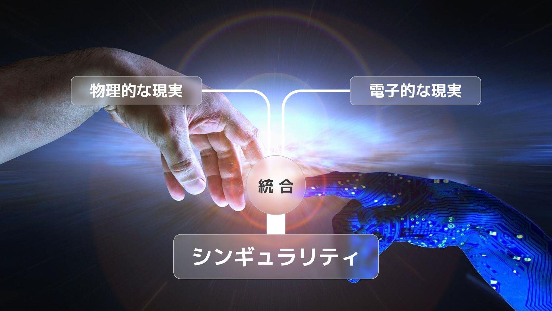 物理的な現実 電子的な現実 統合 シンギュラリティ